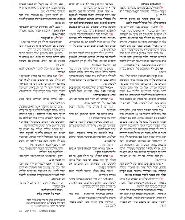 ראיון עם אלי שביט במגזין פורבס ישראל